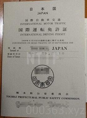 国際免許証の取得