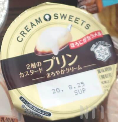 2層のカスタードまろやかクリーム