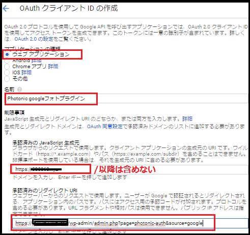 photoAPI設定「OAuth クライアントID」作成