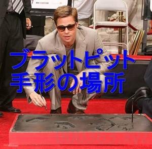 ブラピ(Brad Pitt)の手形の場所