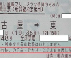 JR切符乗車券