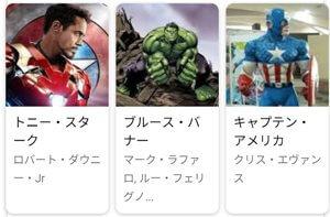 アイアンマン/ハルク/キャプテンアメリカ