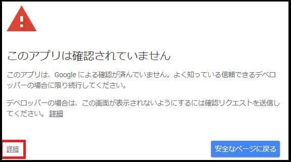 「詳細」→(安全ではないページ)に移動