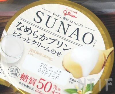 SUNAOなめらかプリンとろっとクリームのせ
