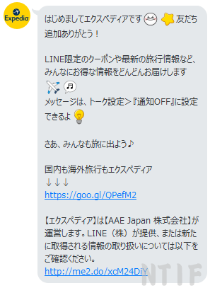 expedia-LINEトーク①