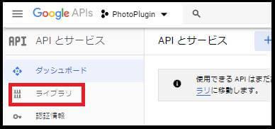 photoAPI設定ライブラリへ行き検索する