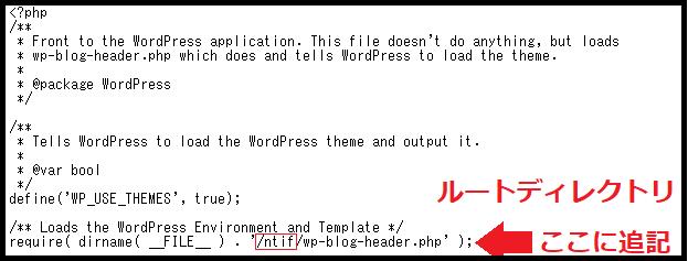 ルートディレクトリ(ドメイン直下)『index.php』